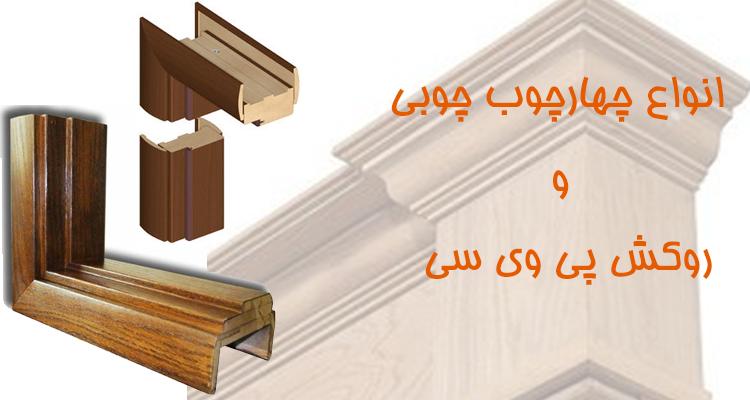 چهارچوب چوبی