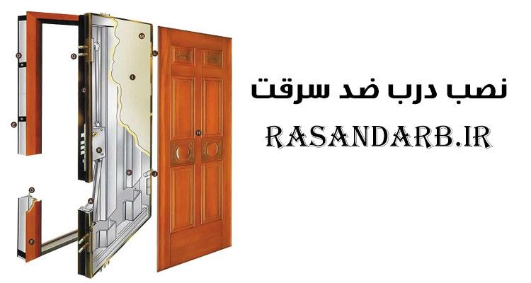 نصب درب ضد سرقت